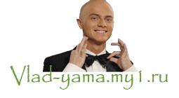 биография владислава ямы: